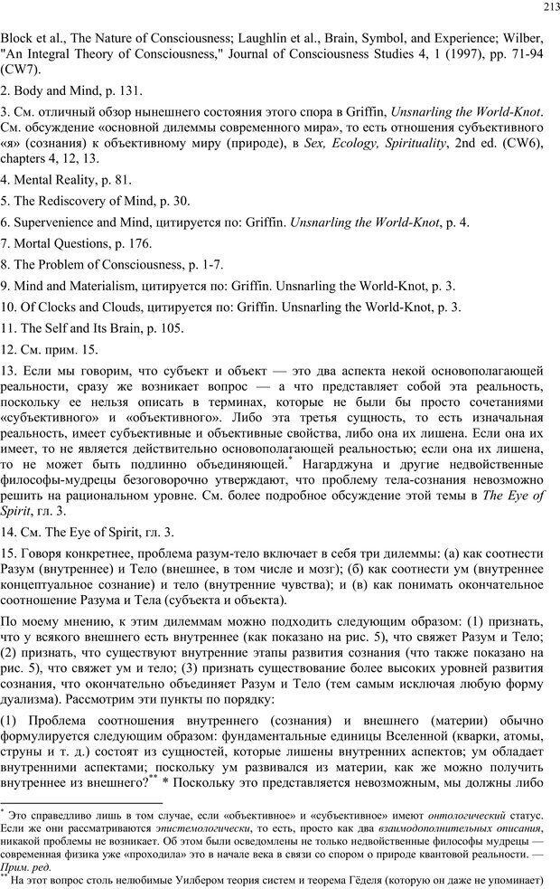 PDF. Интегральная психология. Сознание, Дух, Психология, Терапия. Уилбер К. Страница 233. Читать онлайн