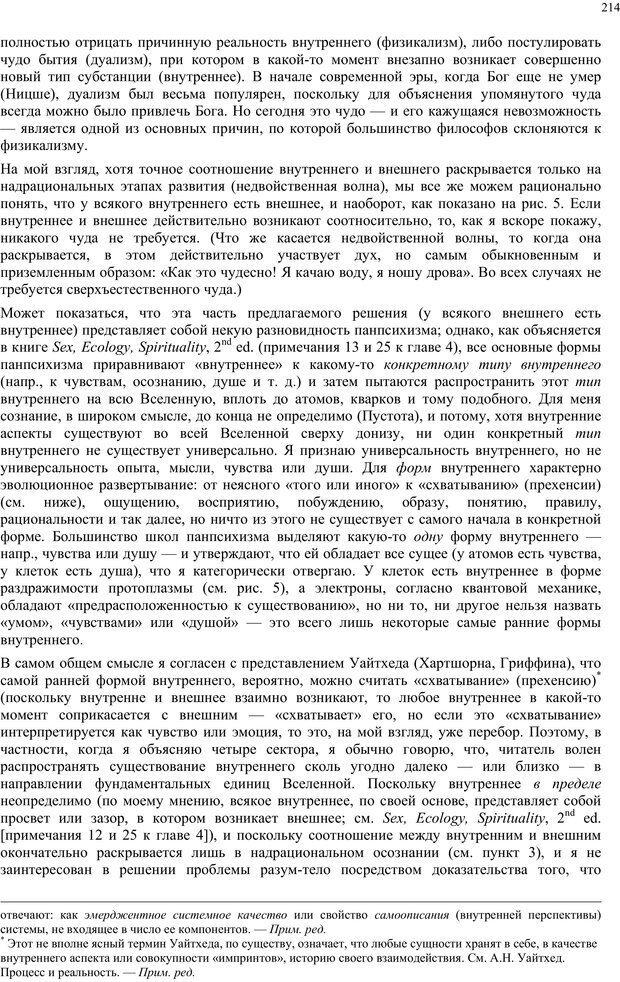 PDF. Интегральная психология. Сознание, Дух, Психология, Терапия. Уилбер К. Страница 234. Читать онлайн