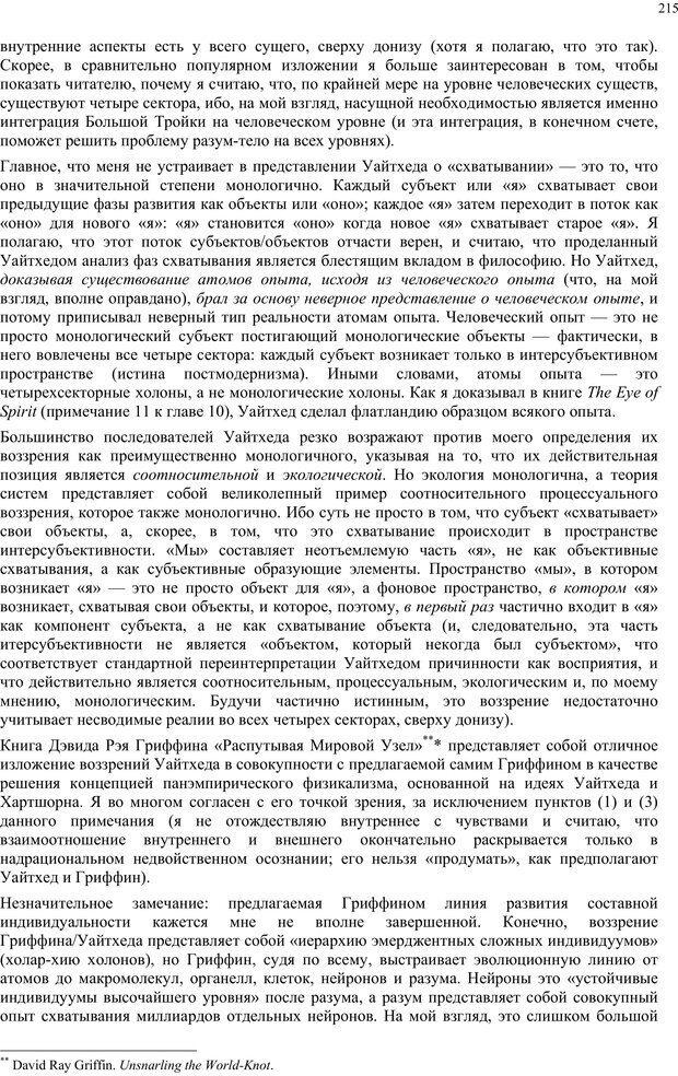 PDF. Интегральная психология. Сознание, Дух, Психология, Терапия. Уилбер К. Страница 235. Читать онлайн
