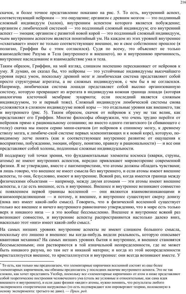 PDF. Интегральная психология. Сознание, Дух, Психология, Терапия. Уилбер К. Страница 236. Читать онлайн
