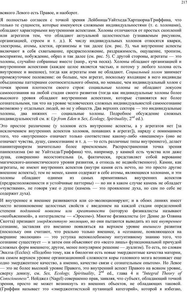 PDF. Интегральная психология. Сознание, Дух, Психология, Терапия. Уилбер К. Страница 237. Читать онлайн
