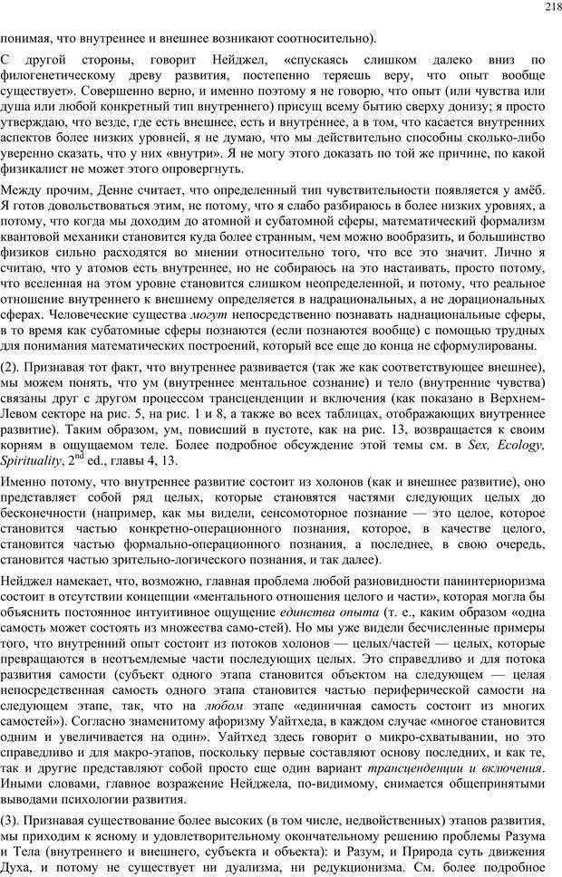 PDF. Интегральная психология. Сознание, Дух, Психология, Терапия. Уилбер К. Страница 238. Читать онлайн