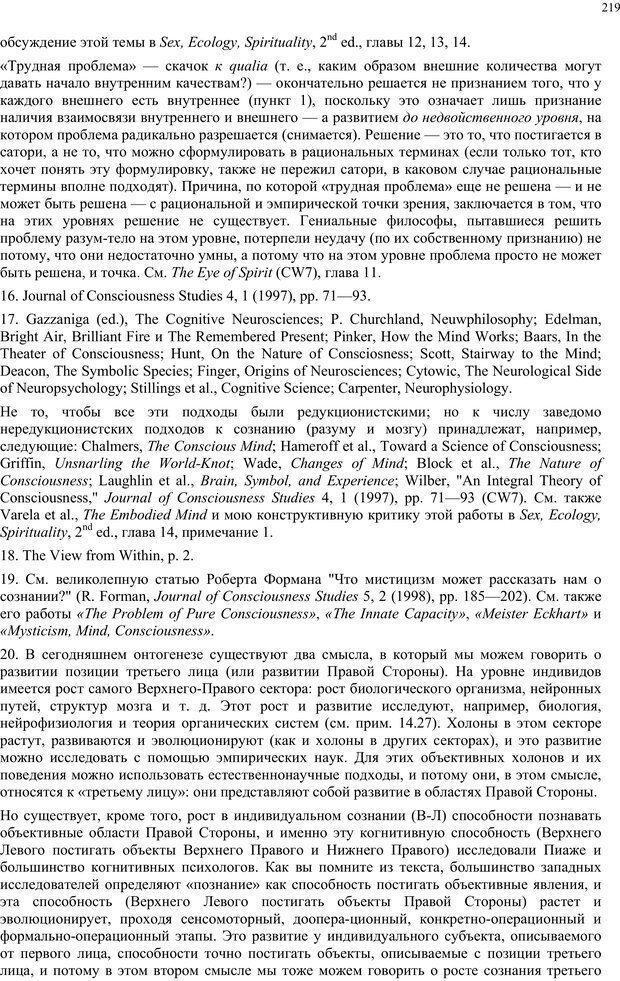 PDF. Интегральная психология. Сознание, Дух, Психология, Терапия. Уилбер К. Страница 239. Читать онлайн