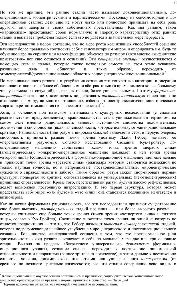 PDF. Интегральная психология. Сознание, Дух, Психология, Терапия. Уилбер К. Страница 24. Читать онлайн