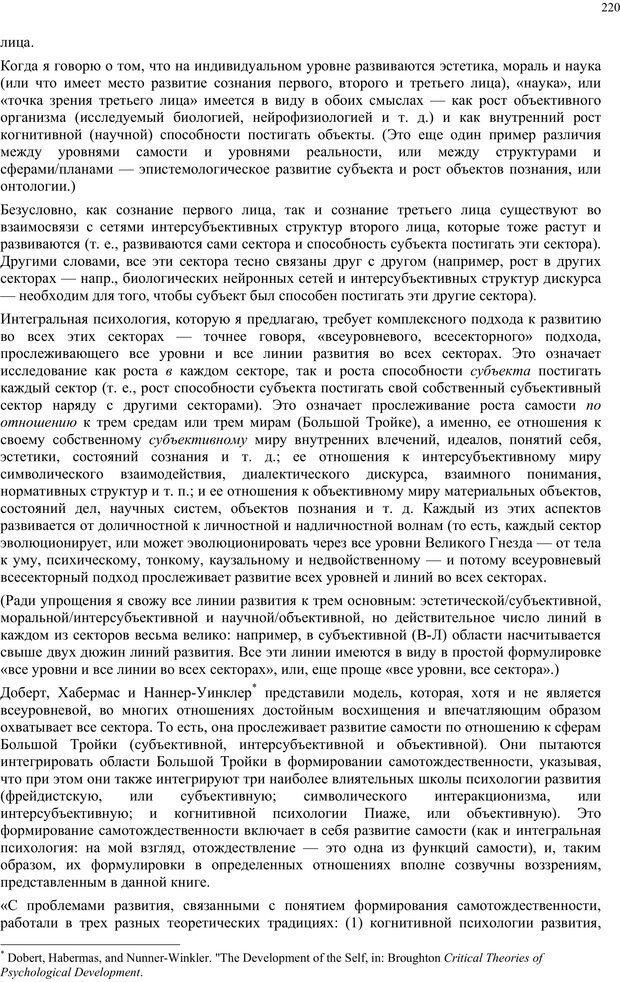PDF. Интегральная психология. Сознание, Дух, Психология, Терапия. Уилбер К. Страница 240. Читать онлайн