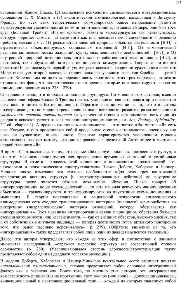 PDF. Интегральная психология. Сознание, Дух, Психология, Терапия. Уилбер К. Страница 241. Читать онлайн