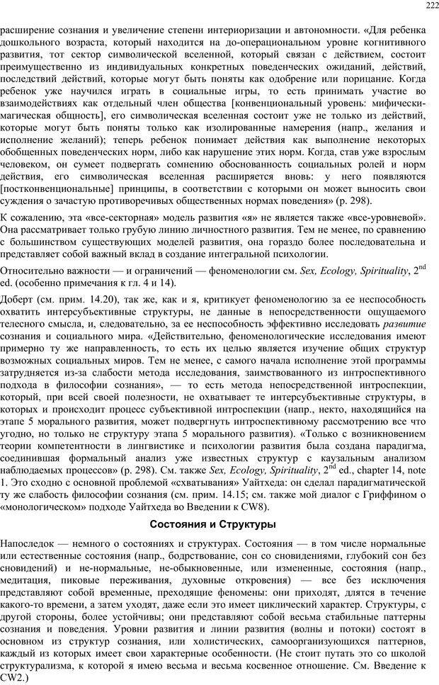 PDF. Интегральная психология. Сознание, Дух, Психология, Терапия. Уилбер К. Страница 242. Читать онлайн