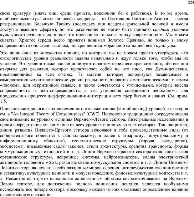 PDF. Интегральная психология. Сознание, Дух, Психология, Терапия. Уилбер К. Страница 244. Читать онлайн