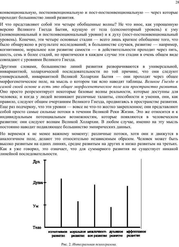 PDF. Интегральная психология. Сознание, Дух, Психология, Терапия. Уилбер К. Страница 27. Читать онлайн