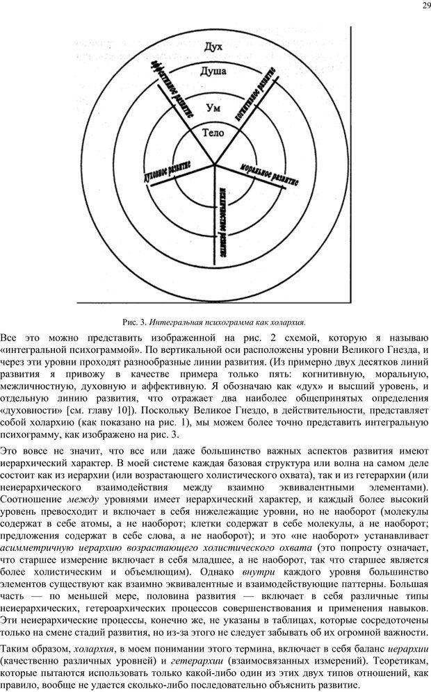 PDF. Интегральная психология. Сознание, Дух, Психология, Терапия. Уилбер К. Страница 28. Читать онлайн