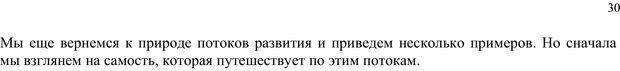 PDF. Интегральная психология. Сознание, Дух, Психология, Терапия. Уилбер К. Страница 29. Читать онлайн