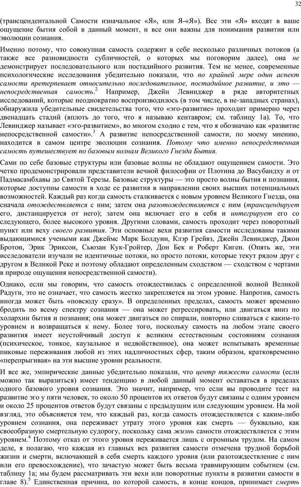 PDF. Интегральная психология. Сознание, Дух, Психология, Терапия. Уилбер К. Страница 31. Читать онлайн