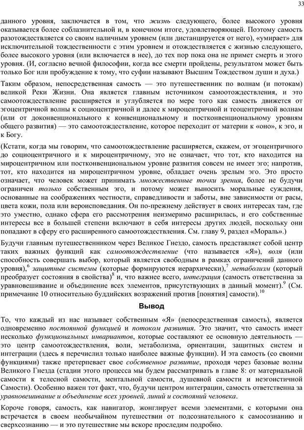 PDF. Интегральная психология. Сознание, Дух, Психология, Терапия. Уилбер К. Страница 32. Читать онлайн