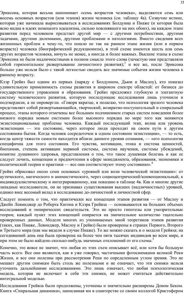 PDF. Интегральная психология. Сознание, Дух, Психология, Терапия. Уилбер К. Страница 34. Читать онлайн