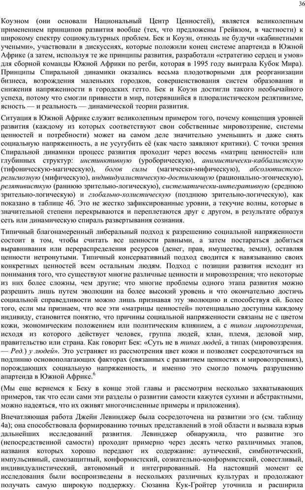 PDF. Интегральная психология. Сознание, Дух, Психология, Терапия. Уилбер К. Страница 35. Читать онлайн