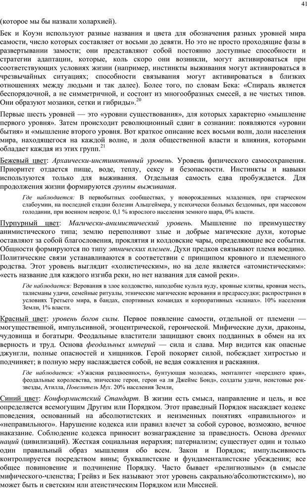 PDF. Интегральная психология. Сознание, Дух, Психология, Терапия. Уилбер К. Страница 40. Читать онлайн