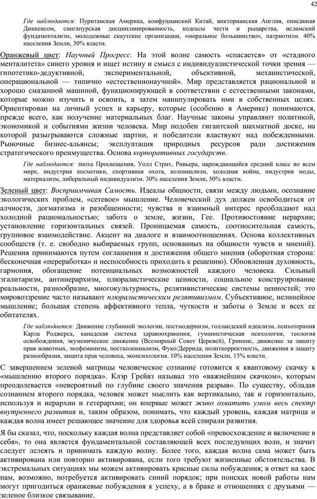 PDF. Интегральная психология. Сознание, Дух, Психология, Терапия. Уилбер К. Страница 41. Читать онлайн