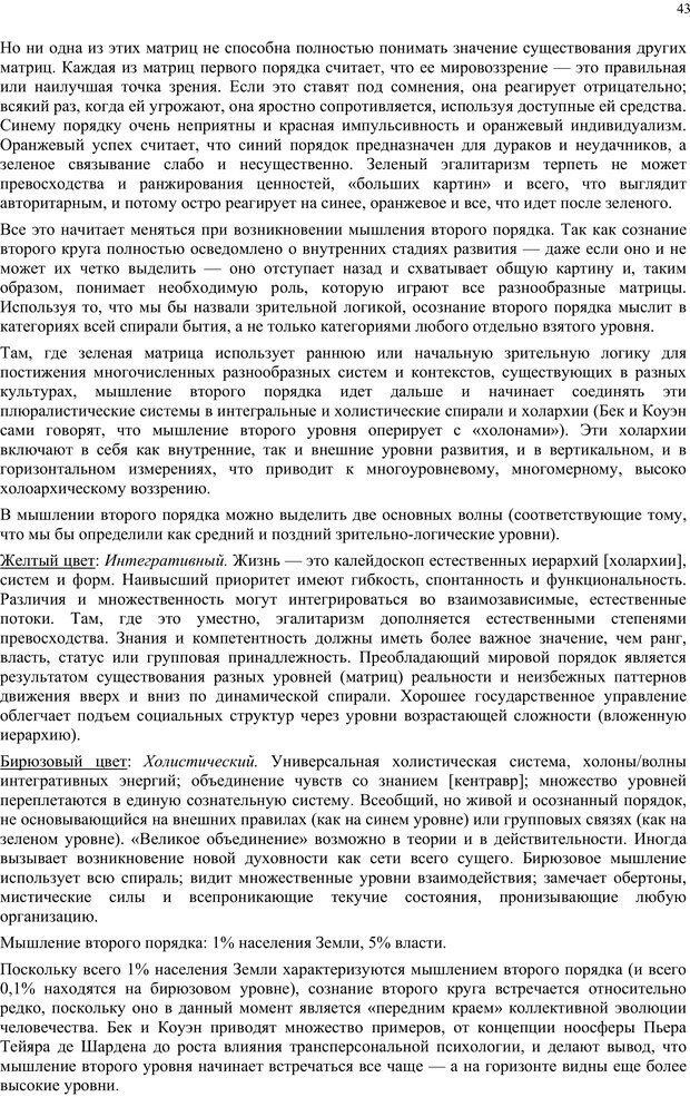 PDF. Интегральная психология. Сознание, Дух, Психология, Терапия. Уилбер К. Страница 42. Читать онлайн
