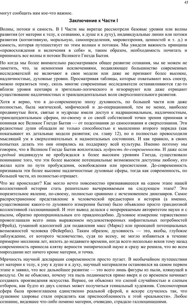 PDF. Интегральная психология. Сознание, Дух, Психология, Терапия. Уилбер К. Страница 44. Читать онлайн