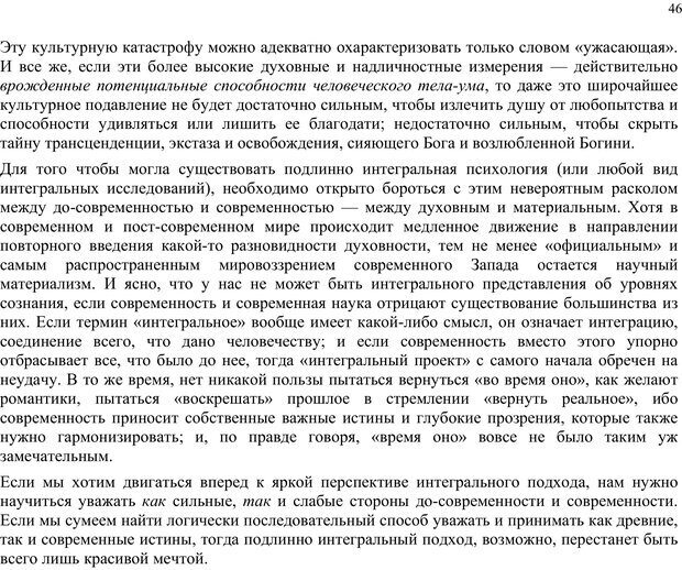 PDF. Интегральная психология. Сознание, Дух, Психология, Терапия. Уилбер К. Страница 45. Читать онлайн