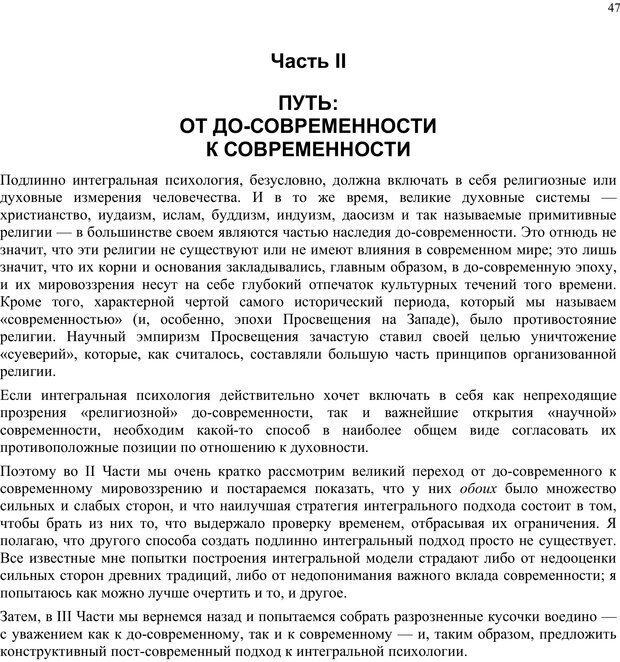 PDF. Интегральная психология. Сознание, Дух, Психология, Терапия. Уилбер К. Страница 46. Читать онлайн
