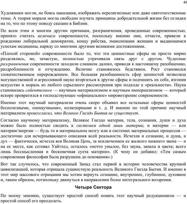 PDF. Интегральная психология. Сознание, Дух, Психология, Терапия. Уилбер К. Страница 48. Читать онлайн