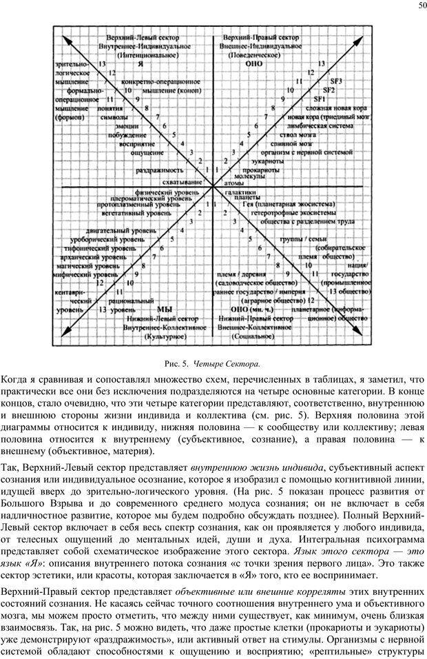 PDF. Интегральная психология. Сознание, Дух, Психология, Терапия. Уилбер К. Страница 49. Читать онлайн