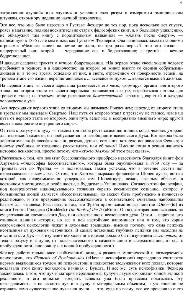 PDF. Интегральная психология. Сознание, Дух, Психология, Терапия. Уилбер К. Страница 5. Читать онлайн