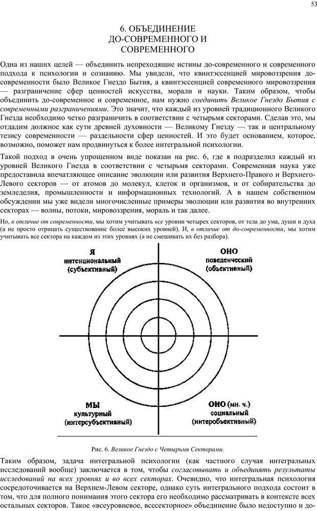 PDF. Интегральная психология. Сознание, Дух, Психология, Терапия. Уилбер К. Страница 52. Читать онлайн