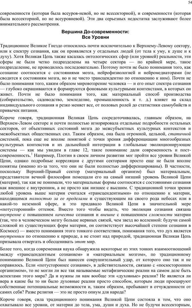 PDF. Интегральная психология. Сознание, Дух, Психология, Терапия. Уилбер К. Страница 53. Читать онлайн