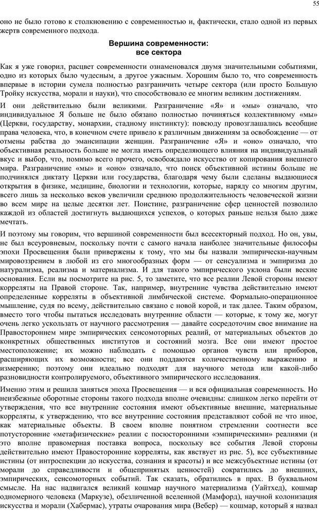 PDF. Интегральная психология. Сознание, Дух, Психология, Терапия. Уилбер К. Страница 54. Читать онлайн