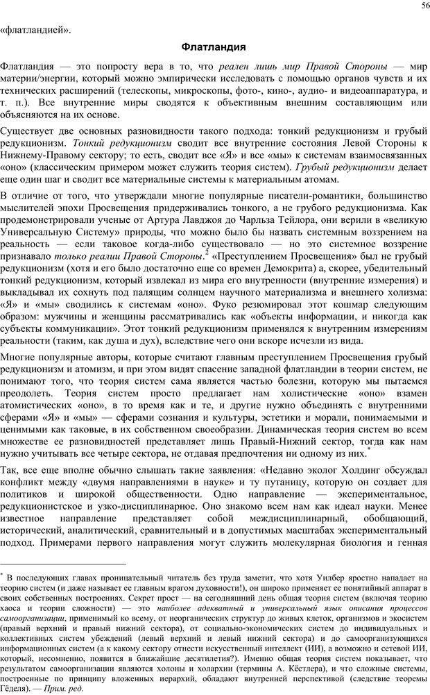 PDF. Интегральная психология. Сознание, Дух, Психология, Терапия. Уилбер К. Страница 55. Читать онлайн