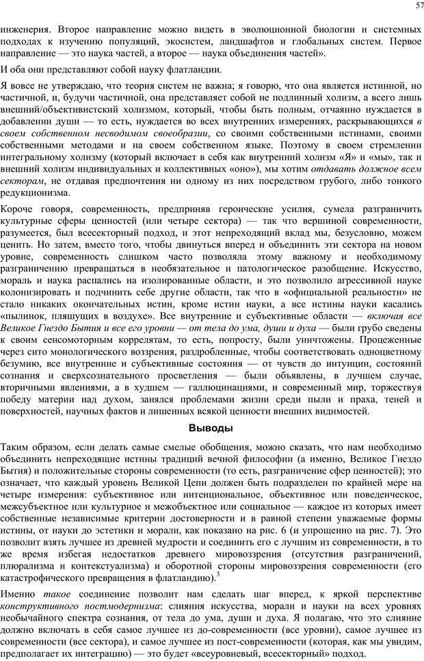 PDF. Интегральная психология. Сознание, Дух, Психология, Терапия. Уилбер К. Страница 56. Читать онлайн