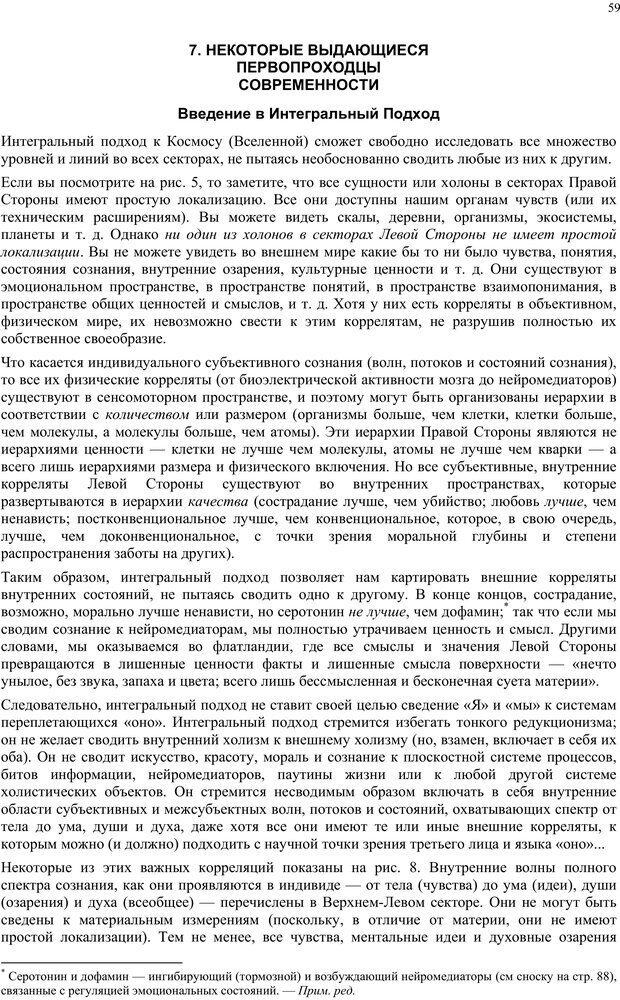 PDF. Интегральная психология. Сознание, Дух, Психология, Терапия. Уилбер К. Страница 58. Читать онлайн