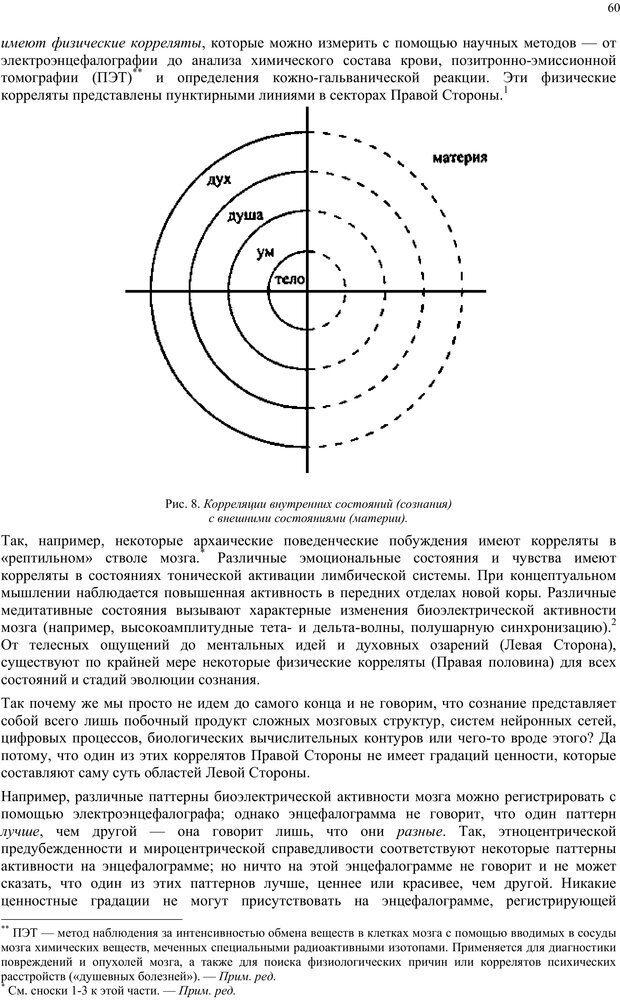 PDF. Интегральная психология. Сознание, Дух, Психология, Терапия. Уилбер К. Страница 59. Читать онлайн