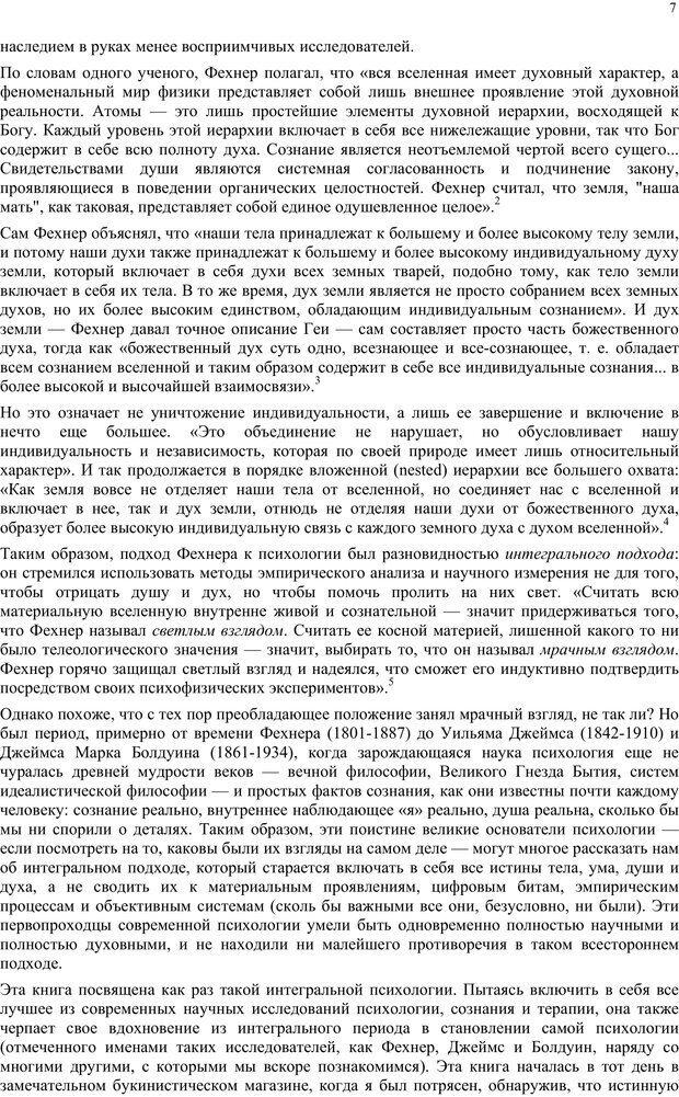 PDF. Интегральная психология. Сознание, Дух, Психология, Терапия. Уилбер К. Страница 6. Читать онлайн