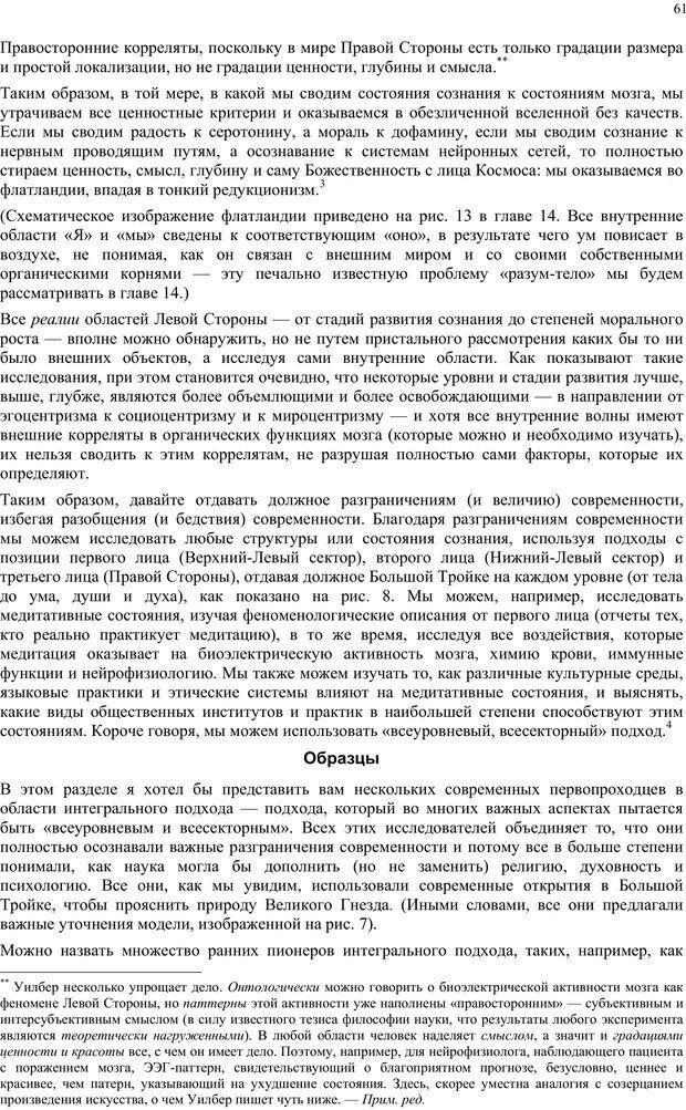 PDF. Интегральная психология. Сознание, Дух, Психология, Терапия. Уилбер К. Страница 60. Читать онлайн