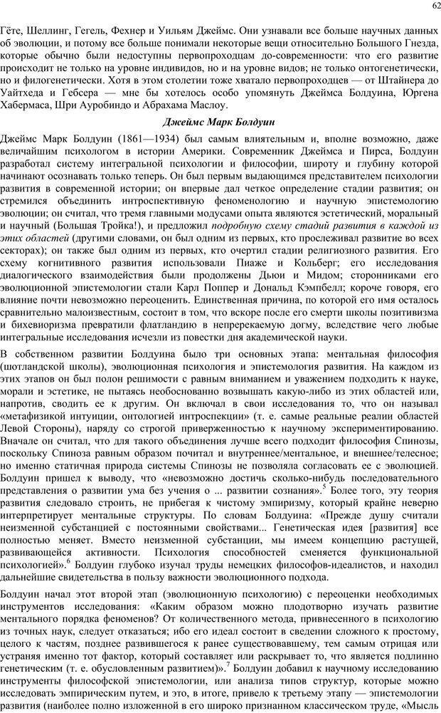 PDF. Интегральная психология. Сознание, Дух, Психология, Терапия. Уилбер К. Страница 61. Читать онлайн