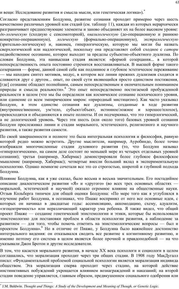 PDF. Интегральная психология. Сознание, Дух, Психология, Терапия. Уилбер К. Страница 62. Читать онлайн