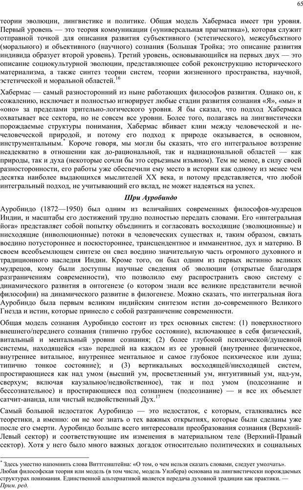 PDF. Интегральная психология. Сознание, Дух, Психология, Терапия. Уилбер К. Страница 64. Читать онлайн
