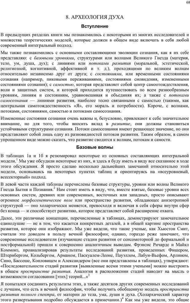 PDF. Интегральная психология. Сознание, Дух, Психология, Терапия. Уилбер К. Страница 67. Читать онлайн