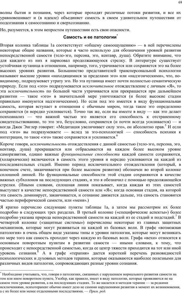 PDF. Интегральная психология. Сознание, Дух, Психология, Терапия. Уилбер К. Страница 68. Читать онлайн