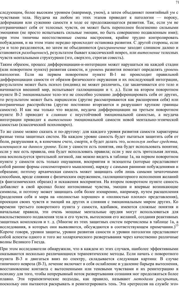 PDF. Интегральная психология. Сознание, Дух, Психология, Терапия. Уилбер К. Страница 70. Читать онлайн