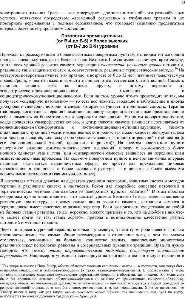 PDF. Интегральная психология. Сознание, Дух, Психология, Терапия. Уилбер К. Страница 72. Читать онлайн