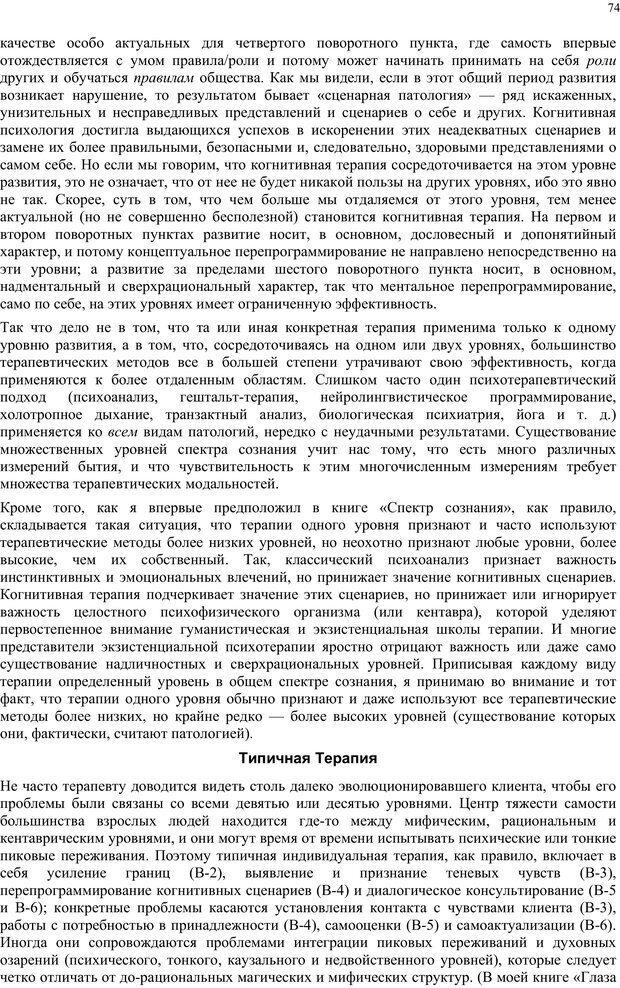 PDF. Интегральная психология. Сознание, Дух, Психология, Терапия. Уилбер К. Страница 73. Читать онлайн