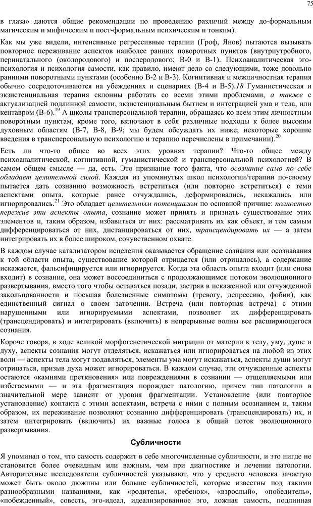 PDF. Интегральная психология. Сознание, Дух, Психология, Терапия. Уилбер К. Страница 74. Читать онлайн