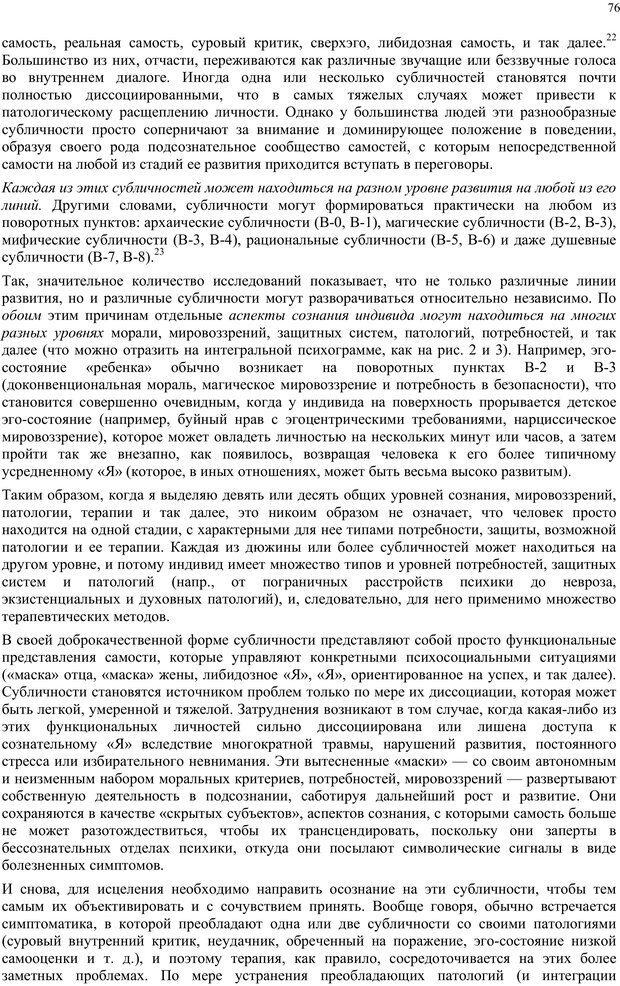 PDF. Интегральная психология. Сознание, Дух, Психология, Терапия. Уилбер К. Страница 75. Читать онлайн