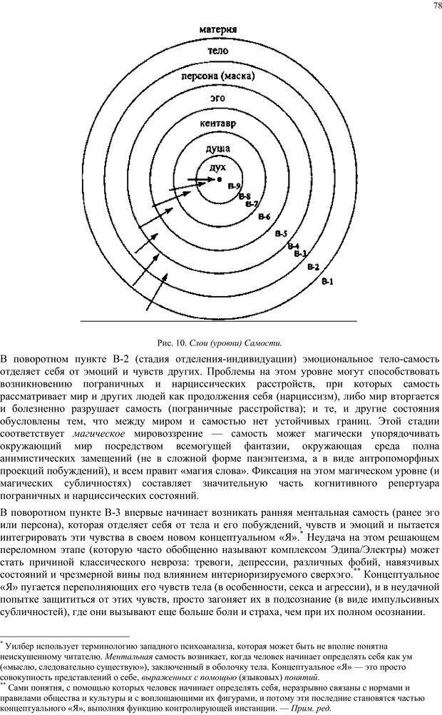 PDF. Интегральная психология. Сознание, Дух, Психология, Терапия. Уилбер К. Страница 77. Читать онлайн
