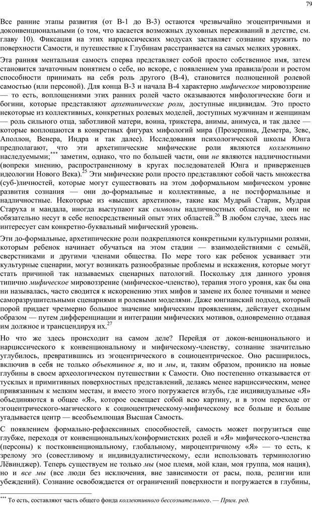 PDF. Интегральная психология. Сознание, Дух, Психология, Терапия. Уилбер К. Страница 78. Читать онлайн