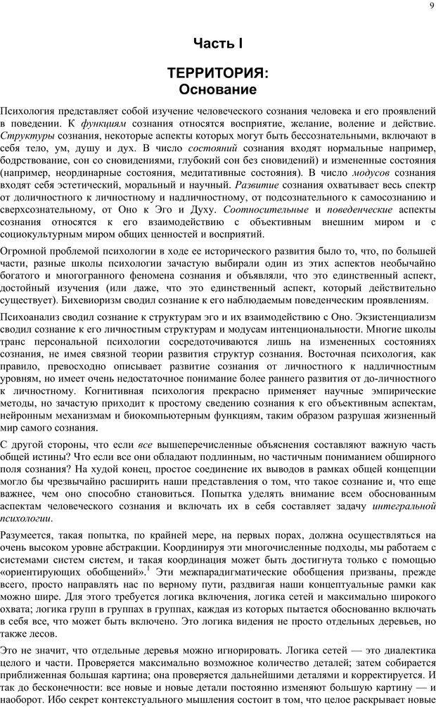 PDF. Интегральная психология. Сознание, Дух, Психология, Терапия. Уилбер К. Страница 8. Читать онлайн